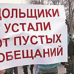 Областная дума отклонила законопроект прокуратуры о защите прав дольщиков