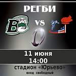 11 июня в Великом Новгороде пройдёт матч кубка России по регби