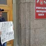 Новгородец вышел на одиночный пикет к правительству области с требованием об отмене предвыборного фильтра
