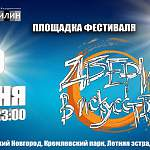 Великий Новгород отметит день рождения с «Птицей»
