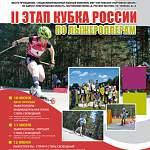 Соревнования всероссийского уровня пройдут в Пестовском районе