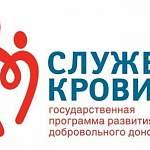 Акция в честь всемирного Дня донора крови