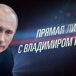 Владимир Путин назвал задачу повышения доходов россиян одной из самых важных
