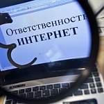 Новгородца подозревают в экстремизме за размещение ролика в интернете