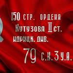 72 года назад Знамя Победы вернулось в Москву