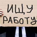Новгородский областной суд рассмотрел апелляционную жалобу по гражданскому делу об отказе в признании гражданина безработным