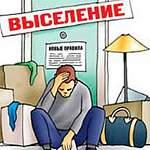 В Великом Новгороде идёт принудительное выселение людей из квартир