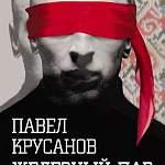 «Железный пар», или Как хорошую книгу может испортить путешествие в Таджикистан