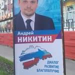 Появилась первая предвыборная агитация Андрея Никитина. Пока только три экземпляра