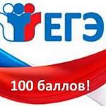 Школьница из Пестово получила по 100 баллов на трех экзаменах