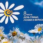 В этом году россияне отметят День семьи, любви и верности в десятый раз