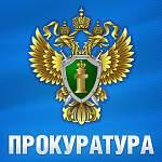 Прокуратура подвела итоги «горячей линии» по вопросам оказания помощи пострадавшим от подтоплений