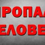 В Новгородской области ведут поиски мужчины 43 лет