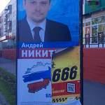 Фотофакт: агитационный материал Андрея Никитина остался без «Диалога, развития и благополучия»