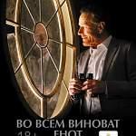 В Великом Новгороде «Во всем виноват енот»