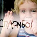 «Ваши новости» собирают с миру по нитке для детей-сирот
