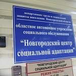 Клиент новгородского приюта совершил рекордное число краж