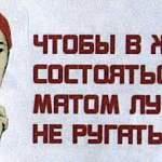 62% россиян против употребления мата в быту, или Страна лжецов
