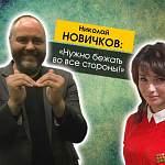 Николай Новичков: «Нужно бежать во все стороны!»
