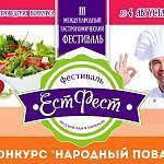 «ЕстФест» — праздник для тех, кто хорошо готовит и хорошо ест