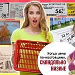 Когда прайс — не айс. Ценники магазинов Великого Новгорода. Умышленное одурачивание или досадная ошибка?