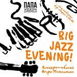 Большой джазовый вечер в «Железном Папе»