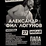 Негромко, для души… В «Железном папе» Москва и Новгород с авторской песней