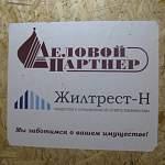 Объявление на лифте в одном из поплывших домов «Делового партнёра»: «Мы заботимся о вашем имуществе!»