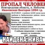 Беременная девушка, пропавшая в Любытинском районе, вернулась домой