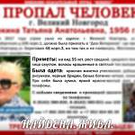 Пропавшая Татьяна Фокина найдена живой