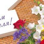 Владислав Букетов поздравляет строителей с профессиональным праздником