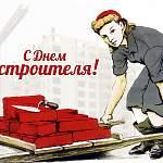 Официальное поздравление с Днем строителя от мэра Великого Новгорода