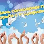 В Великом Новгороде пройдут мероприятия, посвященные Дню солидарности в борьбе с терроризмом