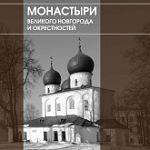 25 жемчужин из ожерелья новгородских монастырей в одной музейной экспозиции