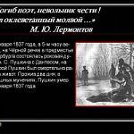 Выставка «Погиб поэт! - невольник чести ...»