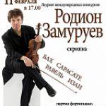 Лауреат Международных конкурсов Родион Замуруев