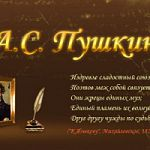175 лет назад погиб Александр Пушкин