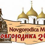 К 1150-летию зарождения российской государственности: международная научная конференция