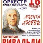 Симфонический оркестр Санкт-Петербурга: МУЗЫКА ЛЮБВИ Антонио Вивальди