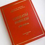 Презентации 9-го тома  книги «Солдаты Победы»