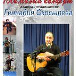 Юбилейный концерт автора-исполнителя Геннадия Скосырева