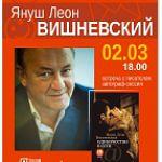 Встреча с польским писателем Янушем Вишневским