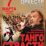 Симфонический оркестр Санкт-Петербурга: Танго страсти