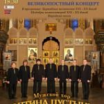 Концерт духовной музыки: мужской хор