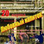 Комическая опера Гаэтано Доницетти «Любовный напиток»