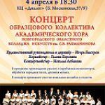 Концерт  лауреата российских конкурсов Академического хора колледжа искусств имени С.В.Рахманинова