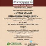 Концерт группы из Санкт Петербурга «Домино Квартет»