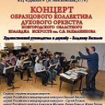 Концерт образцового коллектива духового оркестра колледжа искусств