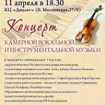 Концерт камерной вокальной и инструментальной музыки студентов колледжа искусств