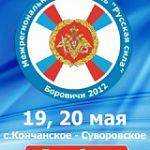 II межрайонный фестиваль военно-спортивных народных игр «Русская сила-2012» в Боровичском районе